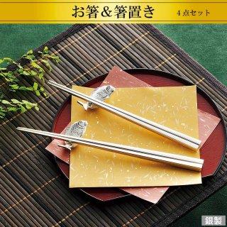 銀製和食器 お箸&箸置き 鯛仕様 4点セット