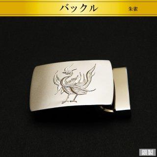 【即出荷】銀製バックル 四神 朱雀 高さ4cm