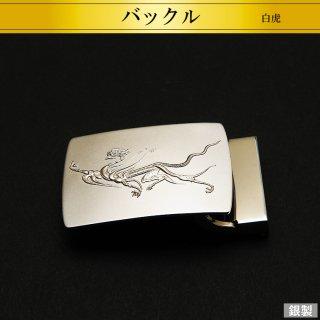 【即出荷】銀製バックル 四神 白虎 高さ4cm