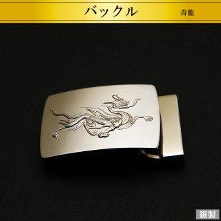 【即出荷】銀製バックル 四神 青龍 高さ4cm