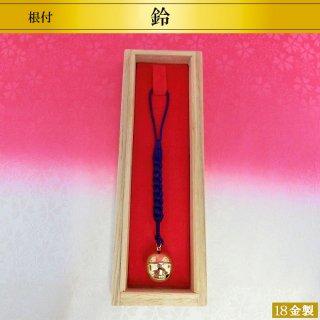 18金製 鈴根付 直径1.4cm XLサイズ