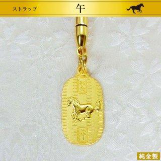 純金製 干支ストラップ 午 小判型