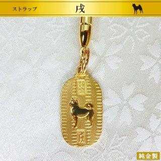 純金製 干支ストラップ 戌 小判型