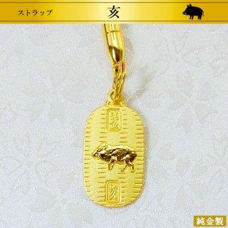 純金製 干支ストラップ 亥 小判型