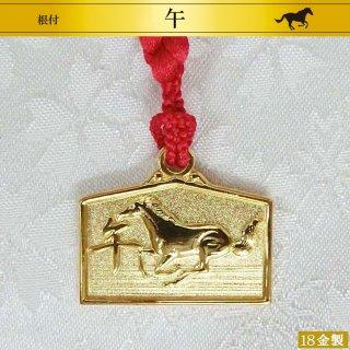 18金製 干支根付 午 絵馬型仕様