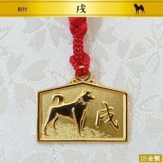 18金製 干支根付 戌 絵馬型仕様