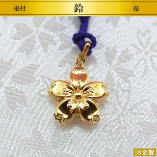 18金製 鈴根付 桜 高さ1.8cm