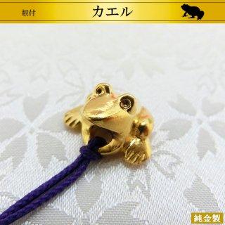 【即出荷】純金製根付 かえる まりべ/原型制作 Lサイズ