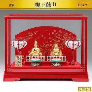 純金製置物 お雛様 親王飾り 高さ4.4〜5.5cm Lサイズ