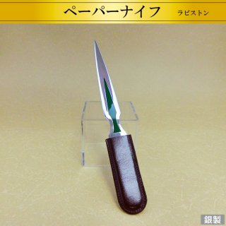 銀製ペーパーナイフ ラピストン加工 革仕様 長さ22cm