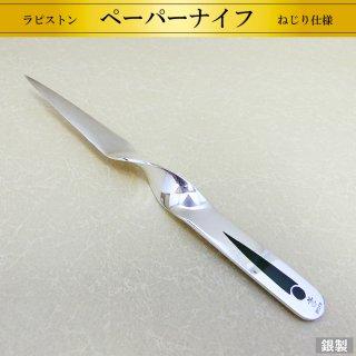 銀製ペーパーナイフ ラピストン加工 ねじり仕様 長さ20.5cm