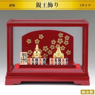 純金製置物 お雛様 親王飾り 高さ3.2cm〜3.7cm Sサイズ