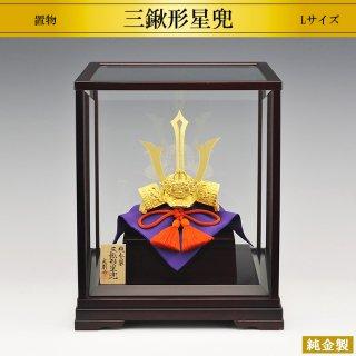 純金製置物 星兜 三鍬形仕様 高さ13.5cm Lサイズ