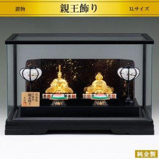 純金製置物 お雛様 親王飾り XLサイズ