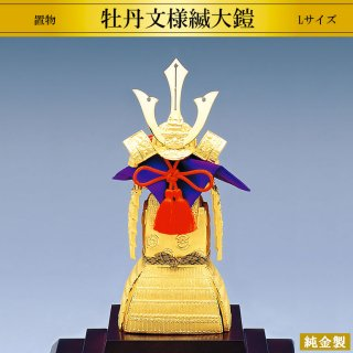 純金製置物 牡丹文様縅大鎧 三鍬形星兜 高さ25.5cm Lサイズ