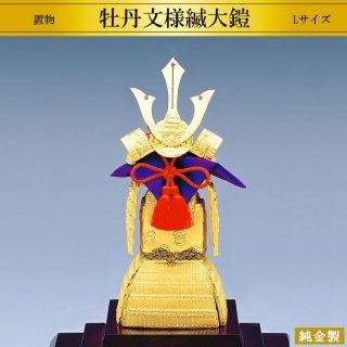 純金製置物 牡丹文様縅大鎧 三鍬形星兜 Lサイズ