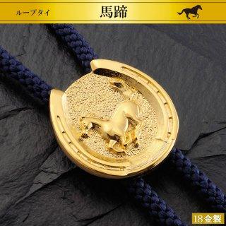 18金製ループタイ 馬蹄仕様 高さ3.5cm