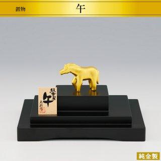 純金製置物 吉祥 午 高さ3.3cm