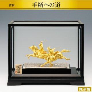純金・銀製置物 手柄への道 海野美盛/原型制作 高さ9cm