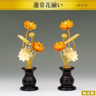 純金製仏具2点セット 蓮常花揃い 高さ22.5cm Lサイズ