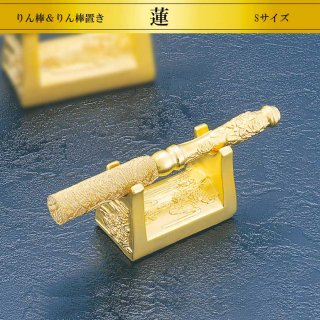 純金製仏具2点セット りん棒&りん棒置き 蓮仕様 長さ12.1cm Sサイズ