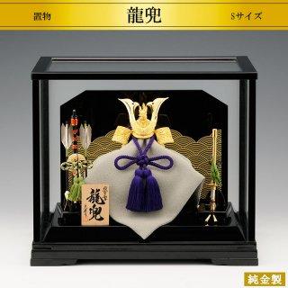 純金製置物 龍兜 高さ7.5cm Sサイズ