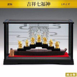 純金製置物 七福神 吉祥 Lサイズ
