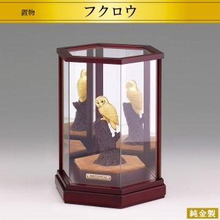 純金製置物 フクロウ 高さ6cm Mサイズ