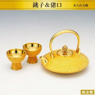 オーダーメイド 純金製銚子 平型仕様&猪口 高台型仕様 3点セット あられ文様