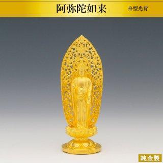 純金製仏像 阿弥陀如来 舟型光背 高さ13cm