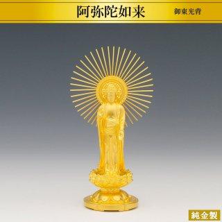 純金製仏像 阿弥陀如来 御東光背 高さ13cm