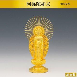 純金製仏像 阿弥陀如来 御西光背 高さ13cm