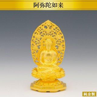 純金製仏像 阿弥陀如来座像 高さ10cm