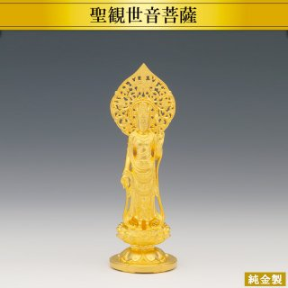 純金製仏像 聖観世音菩薩 高さ14cm
