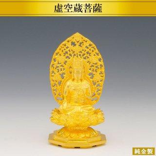 純金製仏像 虚空蔵菩薩 高さ10cm
