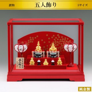 純金製置物 お雛様 五人飾り Sサイズ