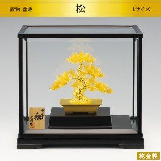 純金製置物 盆栽 松 Lサイズ
