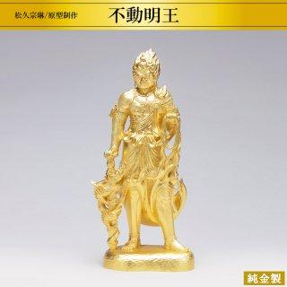 純金製仏像 不動明王 倶利伽羅龍 松久宗琳/原型制作 高さ30cm