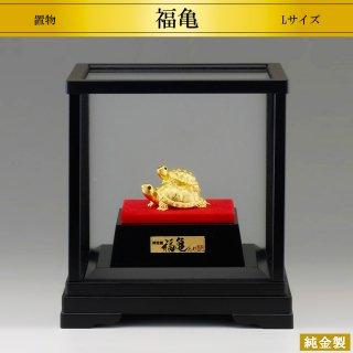 純金製置物 福亀 高さ3.3cm Lサイズ