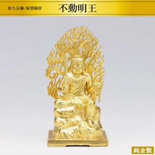 純金製仏像 不動明王 松久宗琳/原型制作 高さ14.5cm