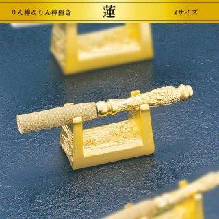 純金製仏具2点セット りん棒&りん棒置き 蓮仕様 長さ14.8cm Mサイズ