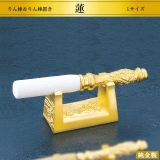 純金製仏具2点セット りん棒&りん棒置き 蓮仕様 長さ18cm Lサイズ