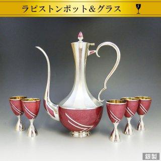 銀製ポット&グラス ラピストン ワインレッド 6点セット