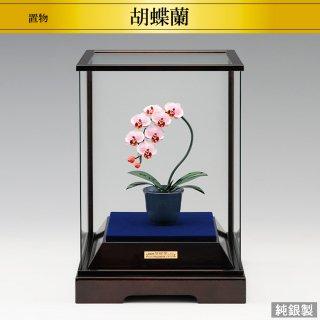 純銀製置物 胡蝶蘭 ピンク色