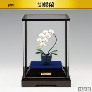 純銀製置物 胡蝶蘭 白色仕様 高さ17cm