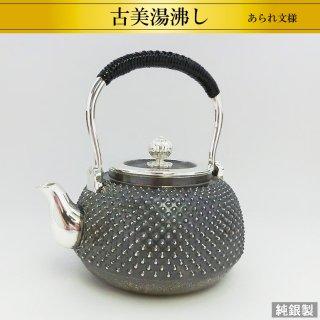 純銀製茶器 古美湯沸し あられ文様 善興作 高さ16.5cm