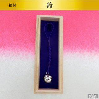 銀製 鈴根付 直径1.3cm Sサイズ