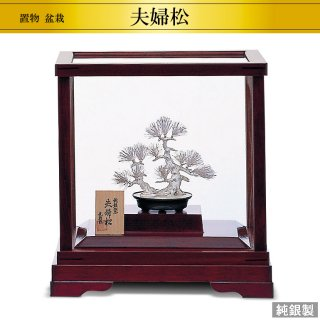 純銀製置物 盆栽 夫婦松 高さ6.5cm