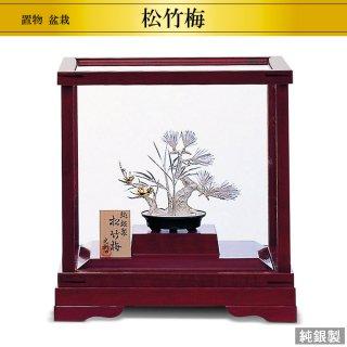 純銀製置物 盆栽 松竹梅