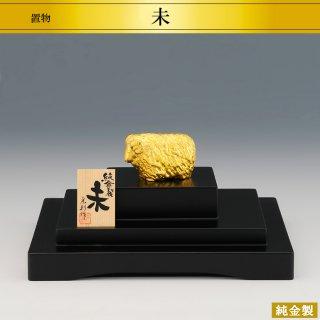 純金製置物 吉祥 未 高さ2.5cm